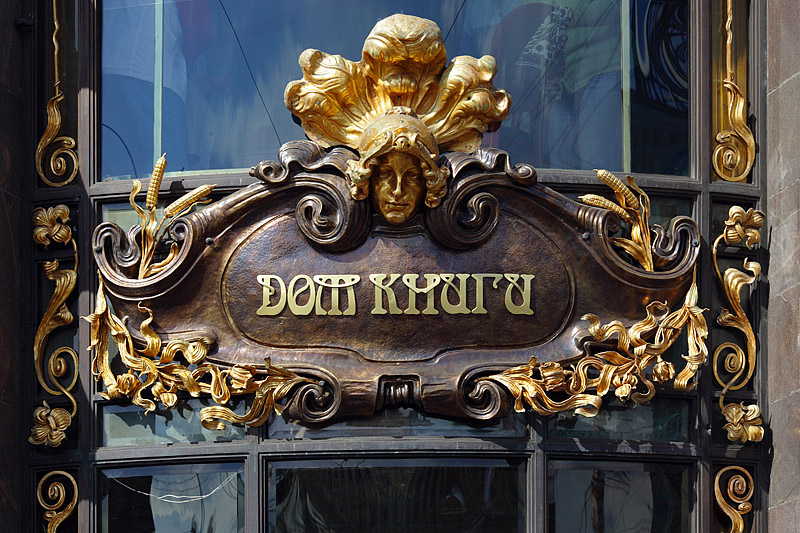 Art Nouveau sign on the Singer Company Building (Dom Knigi) in Saint-Petersburg, Russia