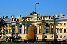 Senate and Synod Building, St. Petersburg, Russia