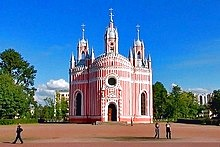 Church of the Birth of St. John the Baptist (Chesme Church), St. Petersburg, Russia