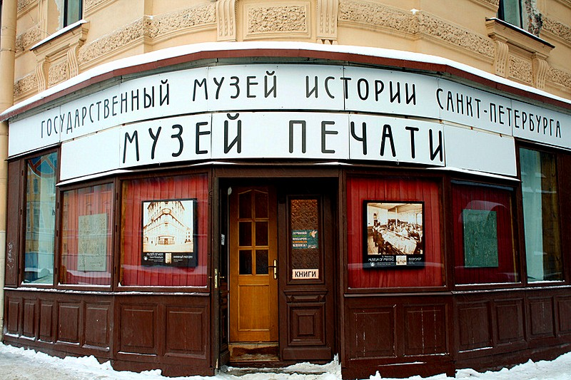 Museum of Printing on the Moyka Embankment in St Petersburg, Russia