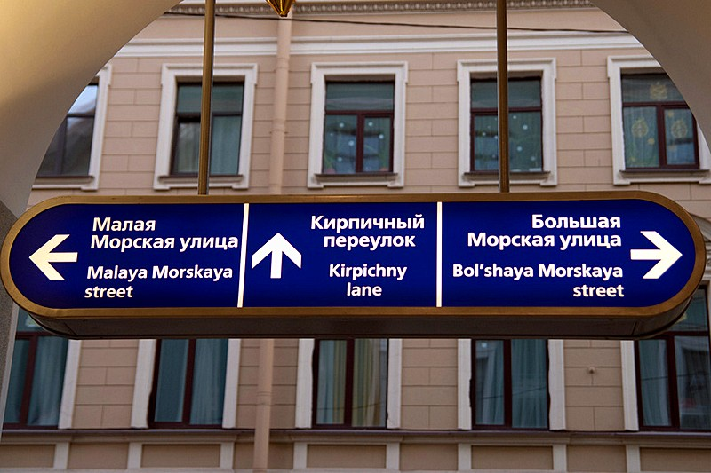 Exit signs from the metro in Russian and English in St Petersburg, Russia